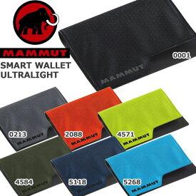 ◆◆ 送料無料 メール便発送 <マムート> MAMMUT SMART WALLET ULTRALIGHT アウトドア 普段使い 旅行 財布 アクセサリー 2520-00670