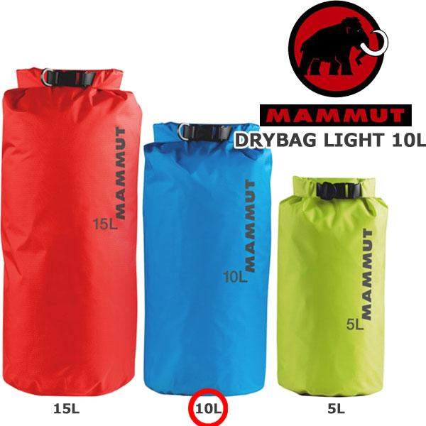 ◆◆ <マムート> MAMMUT DRYBAG LIGHT 10L アウトドア 登山 マルチ袋 バッグ アクセサリー 2530-00130A