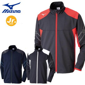 即納可★ 【MIZUNO】ミズノ ジュニア ウォームアップジャケット ジャージシャツ ジャケット 32JC9415