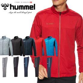 即納可☆【hummel】ヒュンメル 特価 メンズ トレーニングジャケット&パンツ ジャージ上下セット トレーニングウェア HAT2083-HAT3083