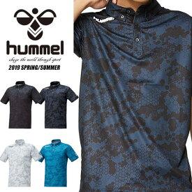 送料無料 メール便発送 即納可☆【hummel】ヒュンメル ストレッチ ボタンダウン ポロシャツ HAP3045