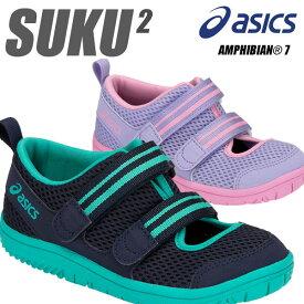 即納可★ 【asics】アシックス すくすく スクスク AMPHIBIAN 7 キッズシューズ 子供靴 TUS121 400 500