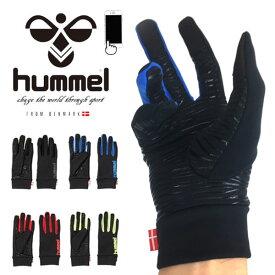 送料無料 メール便発送 即納可☆【hummel】ヒュンメル 超特価 フィールドグローブ フィールド手袋 サッカー・フットサル HFA3041