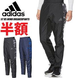 即納可☆ 【adidas】アディダス 超特価半額以下 5T VS ウィンドブレーカーパンツ 野球 FKL03
