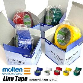 即納可☆ 【molten】モルテン ポリラインテープ 50mm×50m×2巻 直線用 伸びないラインテープ 体育館用品 日本製