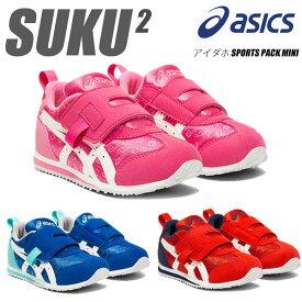 即納可★ 【asics】アシックス すくすく スクスク アイダホ SPORTS PACK MINI キッズ 子供靴 1144A023 400 600
