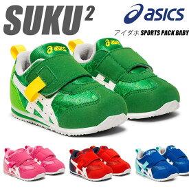 即納可★ 【asics】アシックス すくすく スクスク アイダホ SPORTS PACK BABY ベビー キッズ 子供靴 1144A026 400 600