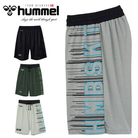 送料無料 メール便発送 即納可★ 【hummel】ヒュンメル 特価 バスケットボール プラクティスパンツ HAPB6011