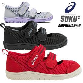 即納可★ 【asics】アシックス すくすく スクスク AMPHIBIAN 8 キッズシューズ 子供靴 1144A036