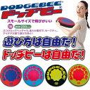 送料無料 定形外発送 即納可☆【DODGEBEE】 ドッヂビー200 Dodgebee HDB200 ドッジビー
