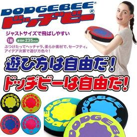 送料無料 定形外発送 即納可☆【DODGEBEE】ドッヂビー235 Dodgebee HDB235 ドッジビー