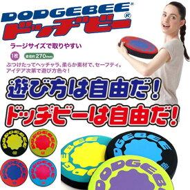 送料無料 定形外発送 即納可☆【DODGEBEE】ドッヂビー270 Dodgebee HDB270 ドッジビー