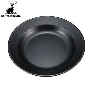◆◆ <キャプテン スタッグ> CAPTAIN STAG ブルーブラックコート 丸型カレー皿 UH-4