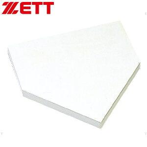 ◆◆○ <ゼット> 一般用ホームベース(厚さ40mm) ZBV18B 野球 ソフトボール 器具・備品 ベース ZBV18B