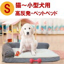 【本日限定 エントリーで最大ポイント9倍&クーポンあり】犬用 ペットベッド 犬 冬 ふわふわ 犬 ベッド ペットソファ …
