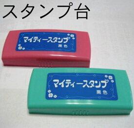 ねいりん専用【スタンプ台】  【スタンプ台】【黒色/赤色/青色】外見の色も選べます。ブルーorピンク