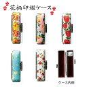 印鑑花ケース!!かわいい花のはんこケース5種類から選べます/サイズ10.5mm〜12mm用/朱肉付/プレゼントやギフトに!【送…
