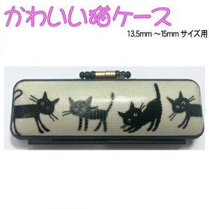 猫ケース!!かわいい猫のはんこケース2色から選べます/黒ねこトマト13.5mm〜15mm用/朱肉付/プレゼントやギフトに!【実印・銀行印・認印】【送料無料】