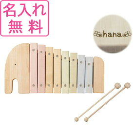 木琴 日本製 エレファントシロフォン エドインター 【名入れ】 出産祝い 木のおもちゃ 楽器 誕生日 子供 1歳 女の子 知育玩具 男の子 2歳 エドインター