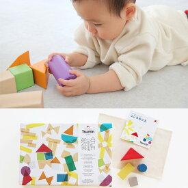 【最大2,000円OFF&FLASHバーゲン限定クーポン】 積み木 出産祝い 1歳 My First Blocks Tsumin -Color- エドインター