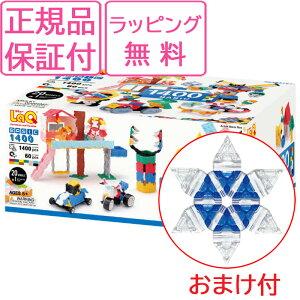 【すぐ使える割引クーポン配布中】 LaQ ラキュー ベーシック 1400 知育玩具 ブロック 知育ブロック おもちゃ ギフト 子供 お誕生日 人気