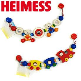 【3/30限定 表示P+最大12倍Pエントリー】 ベビーカーチェーン ハイメス/HEIMESS 出産祝い 赤ちゃん おもちゃ ベビーカー ベビーベッド 飾り 木のおもちゃ