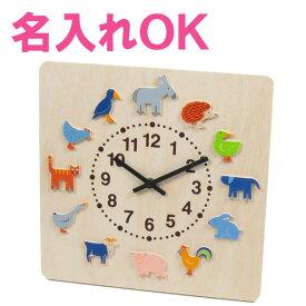 【すぐ使える割引クーポン】 時計 木製 掛け時計 ヘラー社 ヤーン動物 【名入れ】