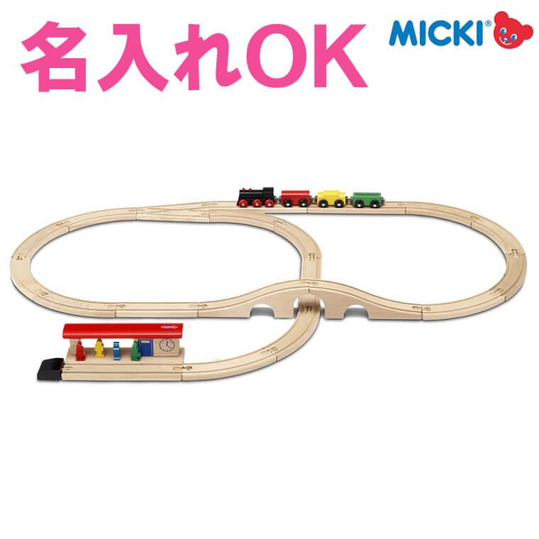 木のおもちゃ 汽車セット スタンダード ミッキィ/MICKI(スウェーデン)