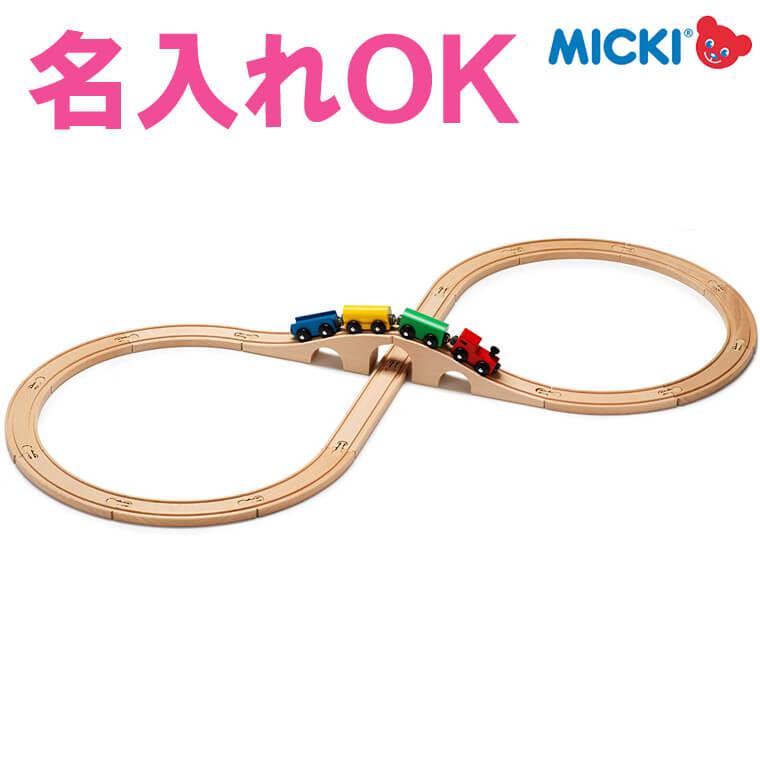 木のおもちゃ 汽車セット 8の字セット ミッキィ/MICKI(スウェーデン)