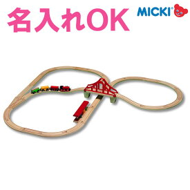 【すぐ使えるフラッシュクーポン】 汽車セット つり橋 ミッキィ MICKI 【名入れ】