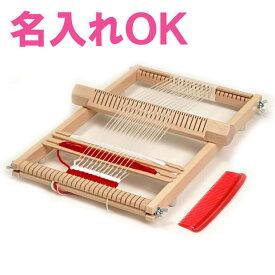 【すぐ使える割引クーポン配布中】 おりき イネス 日本語説明書付 【名入れ】 織り機 機織機 機織り 木のおもちゃ 知育玩具 誕生日 プレゼント