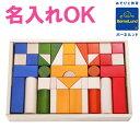 積み木 日本製 ボーネルンド オリジナル積み木 カラー【名入れ】