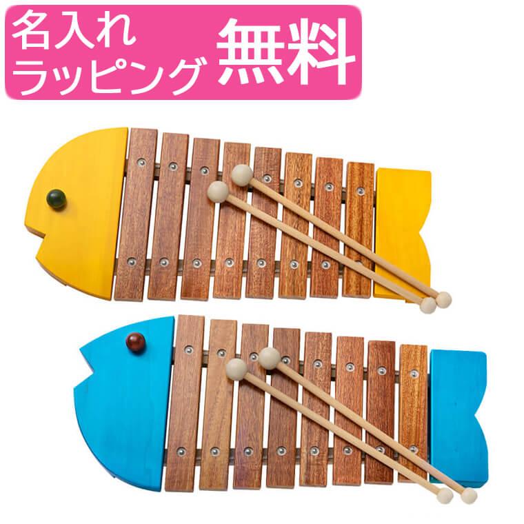 【送料無料 名入れ無料】おさかな シロフォン ボーネルンド/bornelund 木琴 おもちゃ 楽器 子供 シロフォン