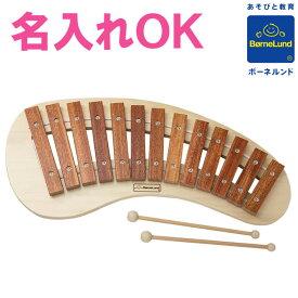 【すぐ使えるクーポン配布中】 ボーネルンド 木琴 パレットシロフォン 【名入れ】
