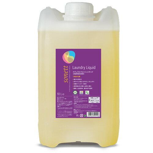 ソネット 洗剤 ナチュラルウォッシュリキッド 10L 洗濯用液体洗剤 洗剤 オーガニック