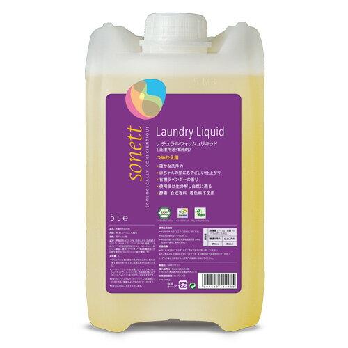 ソネット 洗剤 ナチュラルウォッシュリキッド 5L 洗濯用液体洗剤 洗剤 オーガニック