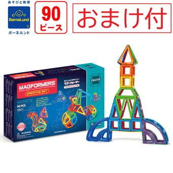 【割引クーポン】 ボーネルンド マグフォーマー 正規品 90ピース クリエイティブセット