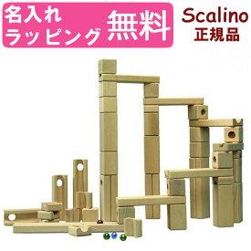 【割引クーポン】 スカリーノ 基本セット 【名入れ】
