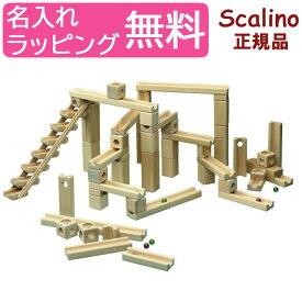 【割引クーポン】 スカリーノ 3 【名入れ】 遊び方説明書付き 木のおもちゃ 積み木 ピタゴラスイッチ 玉の道 知育玩具 つみき 積木