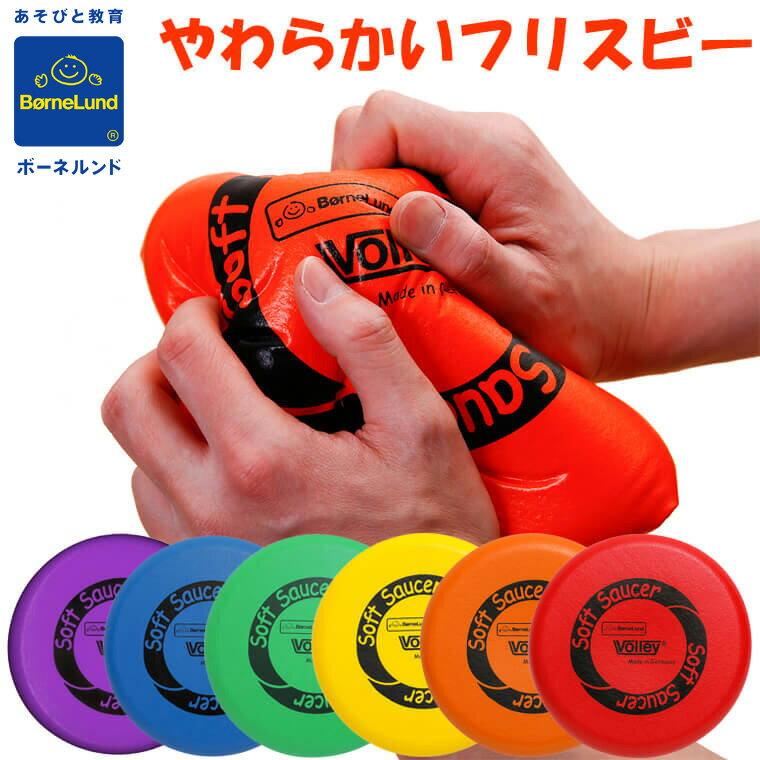 フリスビー ソフト ソーサー ボーネルンド 正規品 フリスビー やわらかい おもちゃ 知育玩具 ソフト スポンジ製 フライングディスク 幼児 子供 柔らかい
