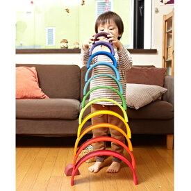 【全品16倍以上+割引クーポン+おまけ】 積み木 アーチレインボー 虹色トンネル 特大 グリム/GRIMMS/グリムス