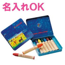 シュトックマー 蜜蝋クレヨン 8色 【名入れ】