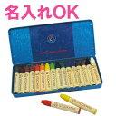 【送料無料 名入れ無料】スティック クレヨン 16色 缶入り シュトックマー/STOCKMAR ...