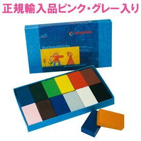【割引フラッシュクーポン】 シュトックマー 蜜蝋クレヨン ブロック12色紙箱入り