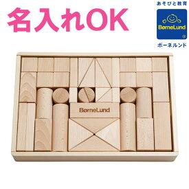 【全品16倍以上+割引クーポン+おまけ】 積み木 日本製 ボーネルンド オリジナル積み木 M 【名入れ】
