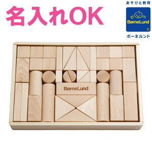 【すぐ使えるフラッシュクーポン】 積み木 日本製 ボーネルンド オリジナル積み木 M 【名入れ】
