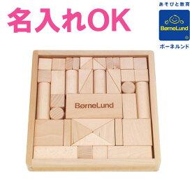 【最大2,000円引きクーポン配布中】積み木 日本製 ボーネルンド オリジナル積み木 S 【名入れ】