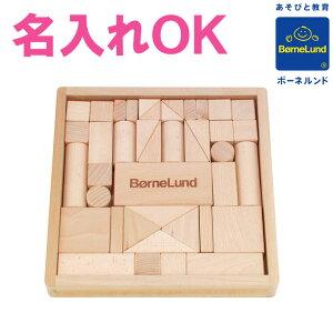 【すぐ使えるフラッシュクーポン】 積み木 日本製 ボーネルンド オリジナル積み木 S 【名入れ】