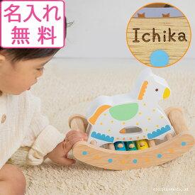 【すぐ使える割引クーポン配布中】 がらがら カランコロン木馬 エドインター 【名入れ】 出産祝い 木のおもちゃ 知育玩具 誕生日 赤ちゃん 男の子 女の子 プレゼント 0歳 1際 エドインター