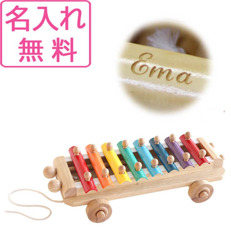 鉄琴 シロフォンカー【名入れ 名前】木のおもちゃ 楽器 1歳 知育玩具 出産祝い 誕生日 男の子 女の子 子供 2歳 エドインター